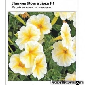 "Петуния ""Лавина F1"" желтая звезда"