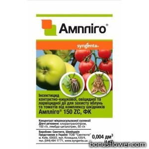 Инсектицид Амплиго 150 ZC 4 мл, Syngenta